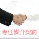 マンションを売却する際の専任媒介契約について