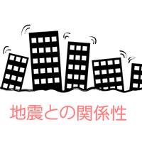 マンション売却と地震の関係性とは?