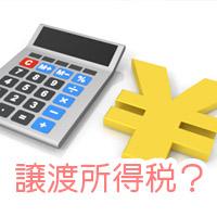マンション売却の譲渡所得税とは?