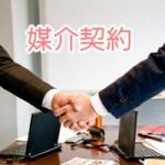 マンション売却時の媒介契約の選び方とは?