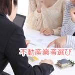 マンション売却時の査定は業者によって100万円以上の差が出る