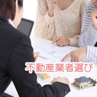 マンション売却時の査定について