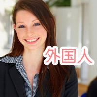 外国人へのマンションの売却について