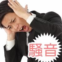 騒音トラブルによるマンション売却について
