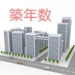 マンション売却と築年数の関係性とは?