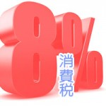 マンション売却と消費税の関係性とは?
