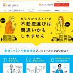 春日井ハウジング ジンフィールドの口コミと評判
